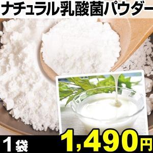 パウダー ナチュラル乳酸菌パウダー 1袋 1組|kokkaen