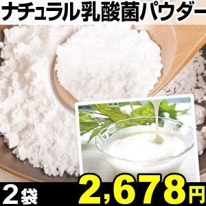 パウダー ナチュラル乳酸菌パウダー 2袋 1組|kokkaen
