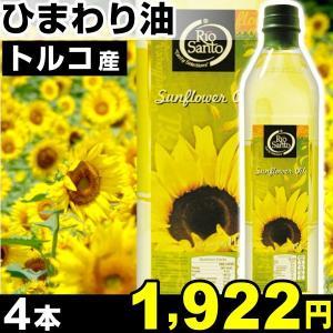 ひまわり油 4本|kokkaen