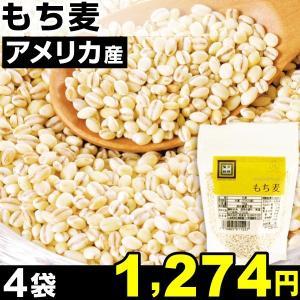 もち麦 アメリカ産 もち麦 4袋 1組|kokkaen