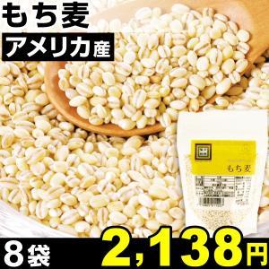 もち麦 アメリカ産 もち麦 8袋 1組|kokkaen
