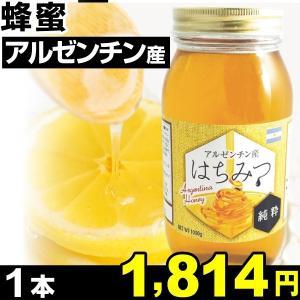 ハチミツ アルゼンチン産 蜂蜜 1本 1組|kokkaen