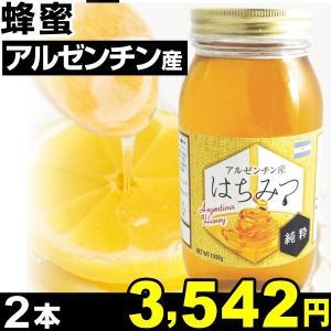 ハチミツ アルゼンチン産 蜂蜜 2本 1組|kokkaen