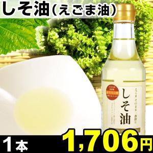 しそ油(えごま油) 1本 1組|kokkaen