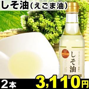 しそ油(えごま油) 2本 1組|kokkaen