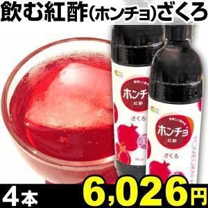 果実酢 飲む紅酢(ホンチョ)・ざくろ 1500ml×4本 1組|kokkaen
