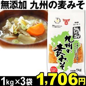 麦ミソ 無添加 九州の麦みそ 1kg×3袋|kokkaen