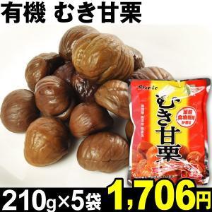 甘栗 有機 むき甘栗 5袋|kokkaen
