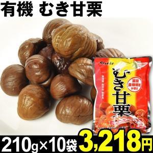 甘栗 有機 むき甘栗 10袋|kokkaen