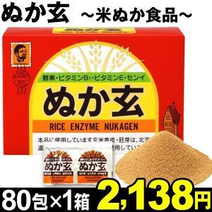 ぬか玄 粉末 1箱 国産玄米|kokkaen