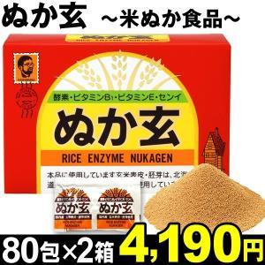 ぬか玄 粉末 2箱 国産玄米|kokkaen