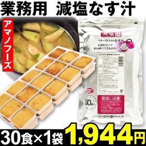 みそ汁 業務用 減塩なす汁 30食×1袋|kokkaen