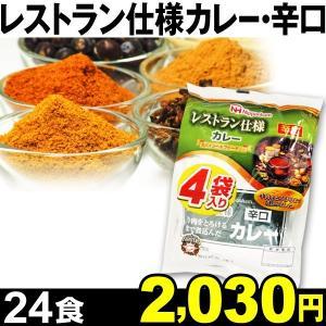 レトルトカレー レストラン仕様カレー・辛口 24食|kokkaen