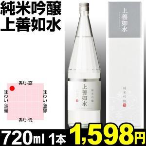 日本酒 上善如水 純米吟醸 720ml×1本 14度|kokkaen