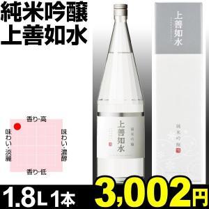 日本酒 上善如水 純米吟醸 1.8L×1本 14度|kokkaen