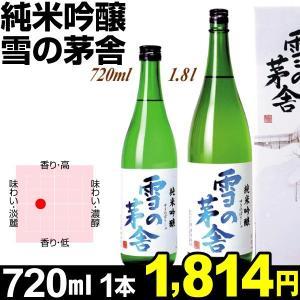 日本酒 雪の茅舎 純米吟醸 720ml×1本 16度|kokkaen