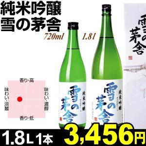 日本酒 雪の茅舎 純米吟醸 1.8L×1本 16度|kokkaen