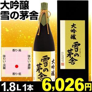 日本酒 雪の茅舎 大吟醸 1.8L×1本 16度|kokkaen