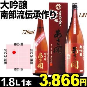 日本酒 南部流伝承造り 大吟醸 1.8L×1本 15度|kokkaen