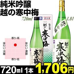 日本酒 越の寒中梅 純米吟醸 720ml×1本 15度|kokkaen