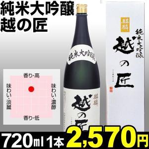 日本酒 麒麟 純米大吟醸 越の匠 720ml×1本 15度|kokkaen