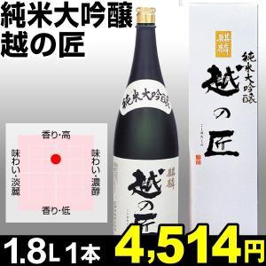 日本酒 麒麟 純米大吟醸 越の匠 1.8L×1本 15度|kokkaen