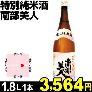 日本酒 南部美人 特別純米酒 1.8L×1本 15度|kokkaen