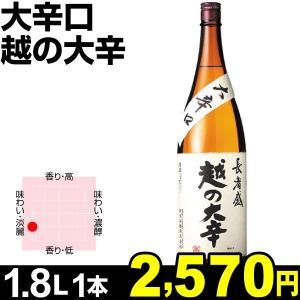 日本酒 長者盛 越の大辛 1.8L×1本 大辛口 15度|kokkaen
