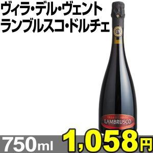 赤ワイン ヴィラ・デル・ヴェント ランブルスコ ドルチェ 750ml×1本 イタリア産 国華園|kokkaen