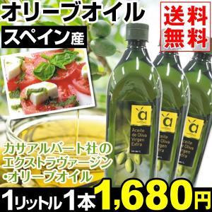 スペイン産 オリーブオイル カサアルバート 1L×1本 【送料無料】 エクストラ ヴァージン オリーブオイル|kokkaen
