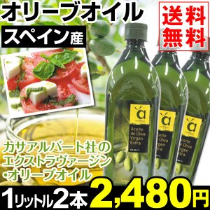 スペイン産 オリーブオイル カサアルバート 1L×2本 【送料無料】 エクストラ ヴァージン オリーブオイル|kokkaen