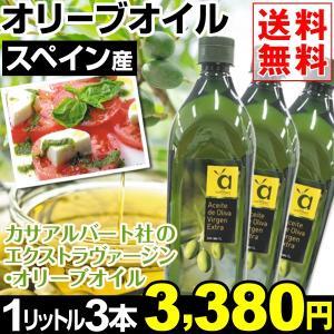 スペイン産 オリーブオイル カサアルバート 1L×3本 【送料無料】 エクストラ ヴァージン オリーブオイル|kokkaen