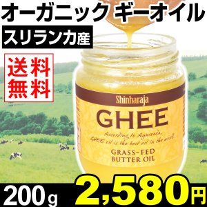 ギー スリランカ産 オーガニック ギー オイル 200g 1個 1組 送料無料  グラスフェッド バター 国華園|kokkaen