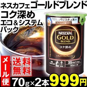 コーヒー ネスカフェ ゴールドブレンド コク深め エコ&システムパック 70g×2本 1組 送料無料 メール便 詰め替え用 バリスタ使用|kokkaen
