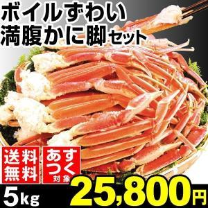 ずわいがに ボイルずわい満腹かに脚セット 5kg1組 冷凍 蟹 食品|kokkaen