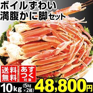 ずわいがに ボイルずわい満腹かに脚セット 10kg1組 冷凍 蟹 食品|kokkaen