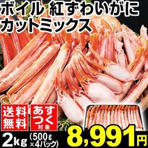 紅ずわいがに ボイル紅ずわいがにカットミックス 2kg 冷凍 蟹 食品|kokkaen
