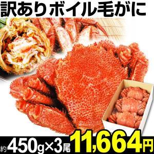 毛がに 訳あり ボイル毛がに姿 3尾 冷凍 蟹 食品|kokkaen