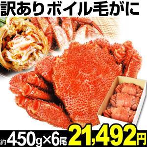 毛がに 訳あり ボイル毛がに姿 6尾 冷凍 蟹 食品|kokkaen