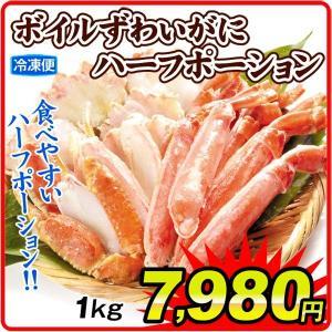 ずわいがに ボイルずわいがにハーフポーション 1kg 冷凍 蟹 食品|kokkaen