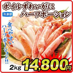 ずわいがに ボイルずわいがにハーフポーション 2kg 冷凍 蟹 食品|kokkaen