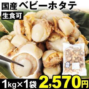 ほたて ベビーホタテ 1kg 冷凍便 【生食OK】 食品|kokkaen