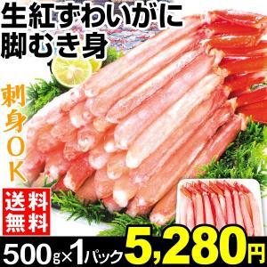 紅ずわいかに 生紅ずわいがに脚むき身 500g1組 冷凍 蟹 食品|kokkaen