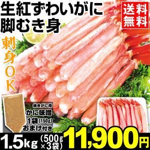 紅ずわいかに 生紅ずわいがに脚むき身 1.5kg1組【おまけ付き】 冷凍 蟹 食品|kokkaen