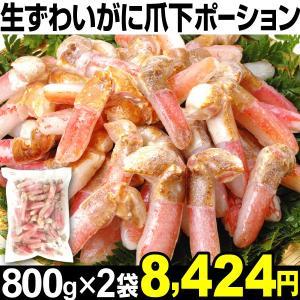 ずわいかに 生ずわいがに 爪下ポーション 1.6kg 冷凍 蟹 食品|kokkaen