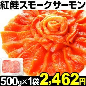 サーモン 紅鮭スモークサーモン 500g 冷凍 食品...