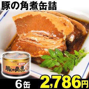 缶詰 豚の角煮 缶詰 6缶 食品 kokkaen