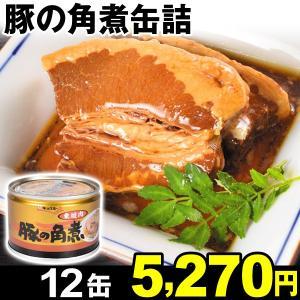 缶詰 豚の角煮 缶詰 12缶 食品 kokkaen
