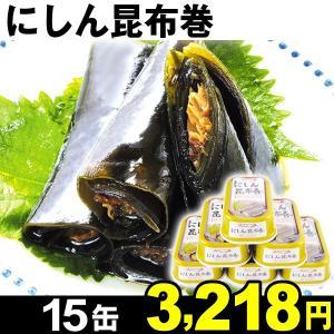 缶詰 にしん昆布巻き 缶詰め 15缶 食品 kokkaen