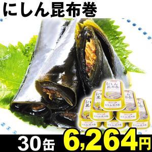 缶詰 にしん昆布巻き 缶詰め 30缶 食品 kokkaen